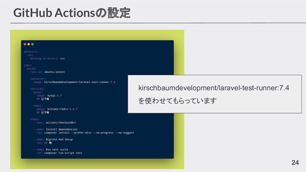 GitHub Actionsの設定 24 kirschbaumdevelopment/lara...