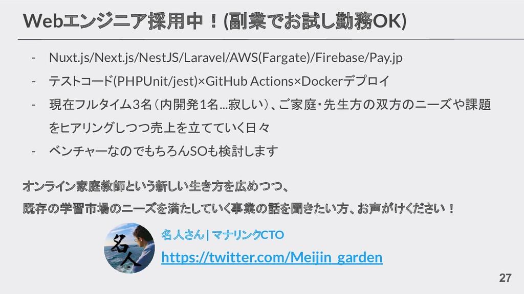 Webエンジニア採用中!(副業でお試し勤務OK) - Nuxt.js/Next.js/Nest...