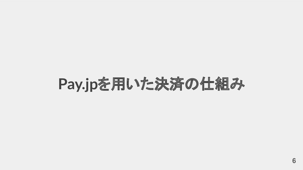 Pay.jpを用いた決済の仕組み 6