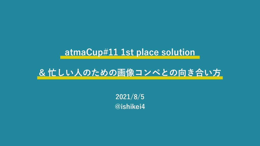 2021/8/5 @ishikei4 atmaCup#11 1st place solutio...