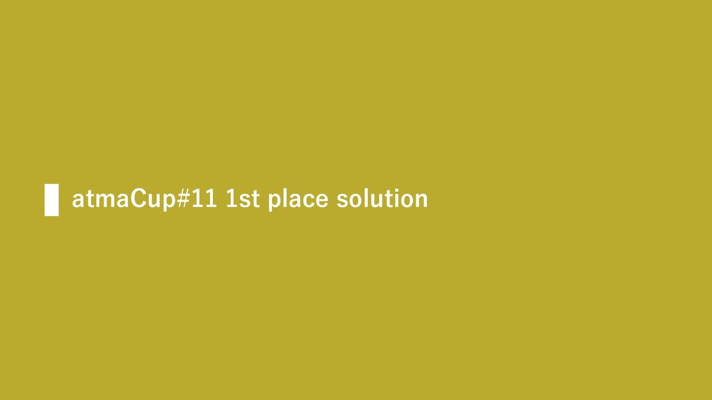 atmaCup#11 1st place solution