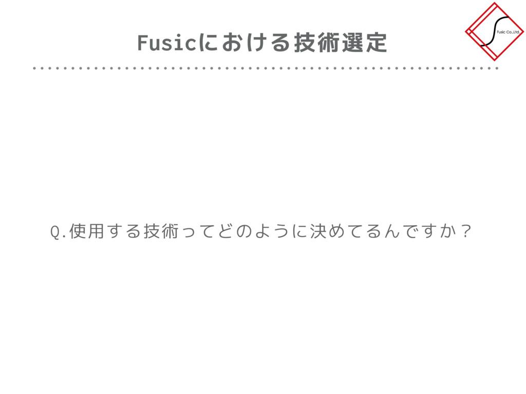 Fusicにおける技術選定 Q.使用する技術ってどのように決めてるんですか?