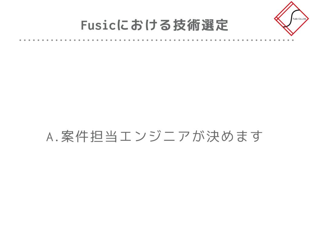 Fusicにおける技術選定 A.案件担当エンジニアが決めます