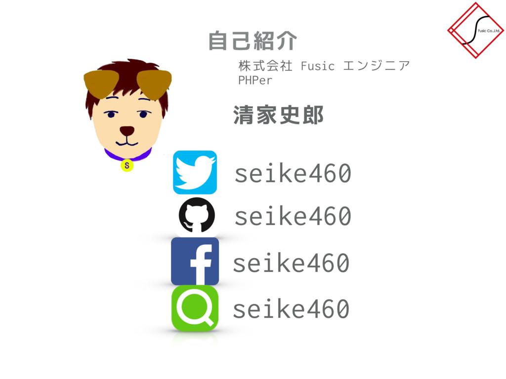 清家史郎 株式会社 Fusic エンジニア PHPer seike460 seike460 s...