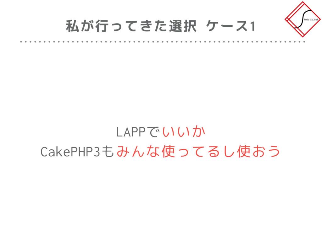 私が行ってきた選択 ケース1 LAPPでいいか CakePHP3もみんな使ってるし使おう