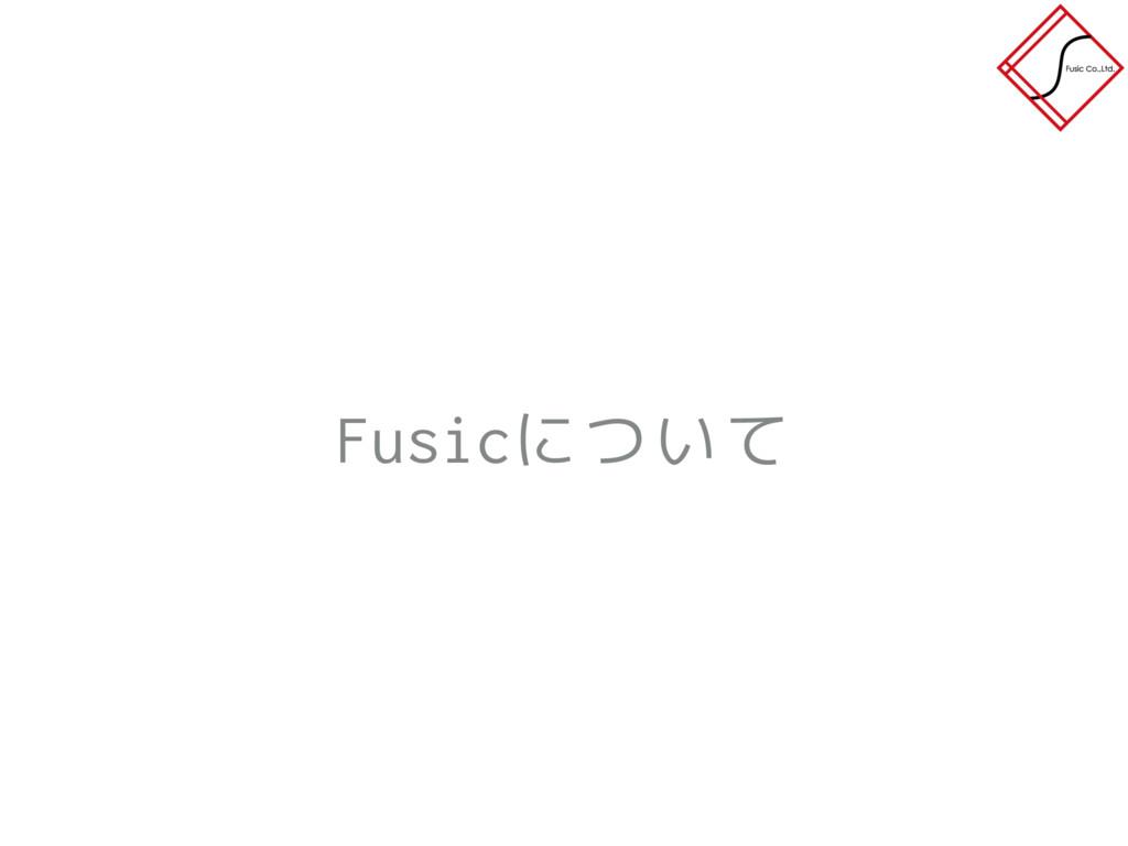 Fusicについて