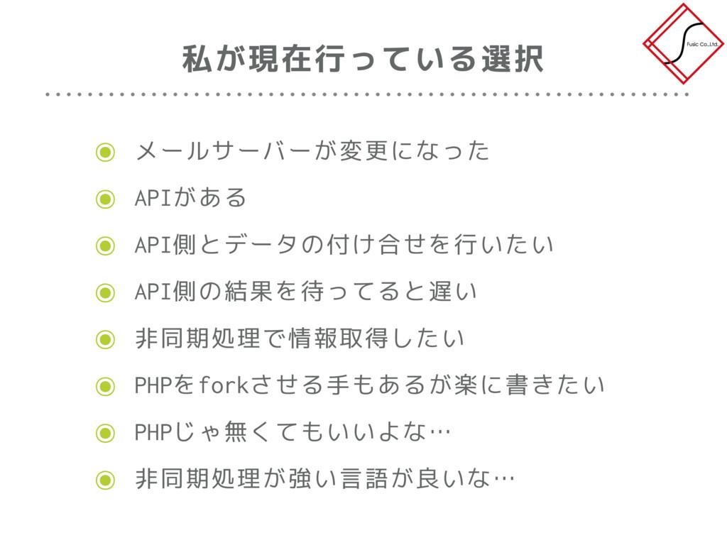 ๏ メールサーバーが変更になった ๏ APIがある ๏ API側とデータの付け合せを行いたい ...