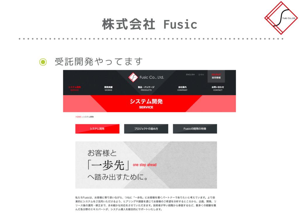 株式会社 Fusic ๏ 受託開発やってます