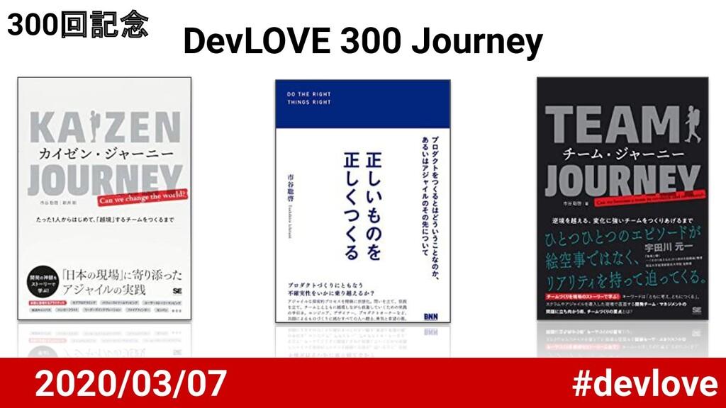 DevLOVE 300 Journey 300回記念 2020/03/07 #devlove