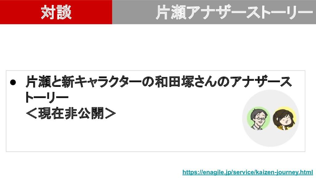 ● 片瀬と新キャラクター 和田塚さん アナザース トーリー <現在非公開> 対談  片瀬アナザ...