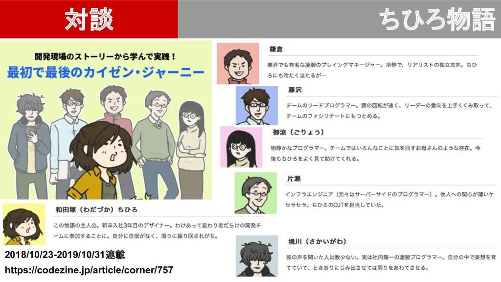 対談 ちひろ物語 https://codezine.jp/article/corner/757...