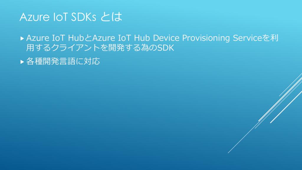 Azure IoT SDKs とは  Azure IoT HubとAzure IoT Hub...