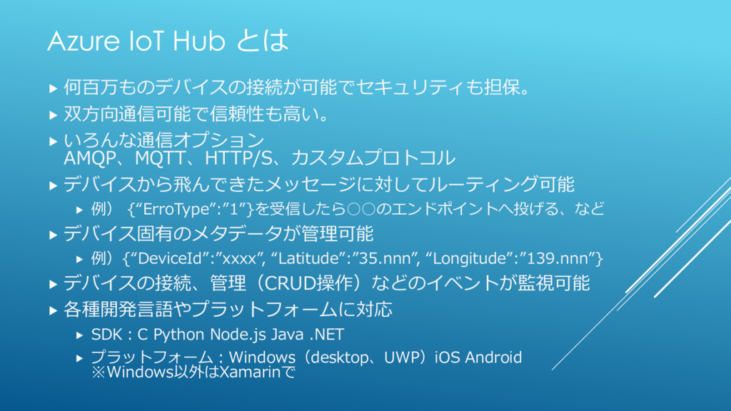 Azure IoT Hub とは  何百万ものデバイスの接続が可能でセキュリティも担保。 ...