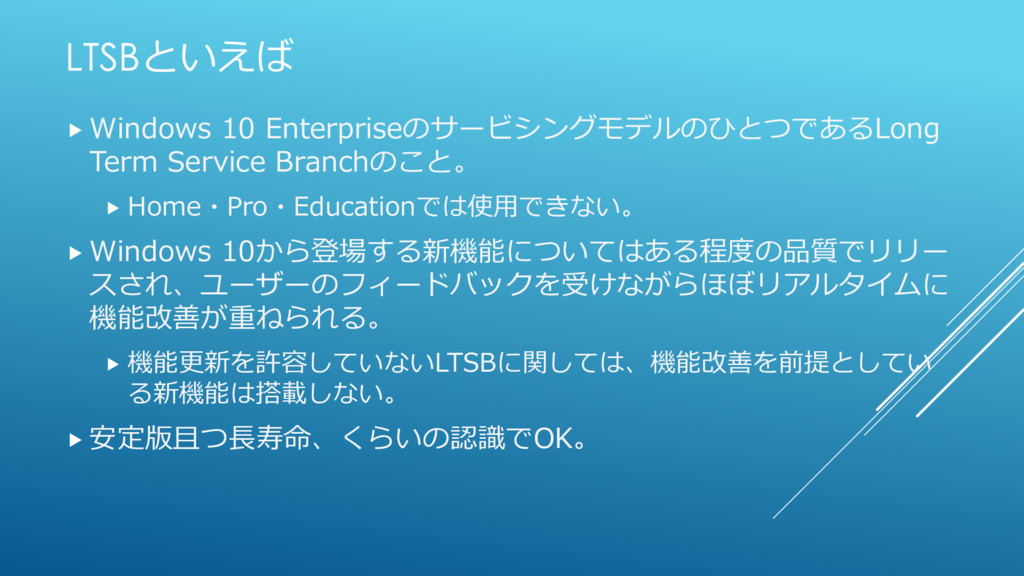 LTSBといえば  Windows 10 Enterpriseのサービシングモデルのひとつで...