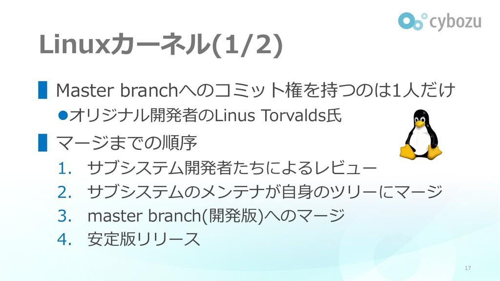 Linuxカーネル(1/2) ▌Master branchへのコミット権を持つのは1⼈だけ l...