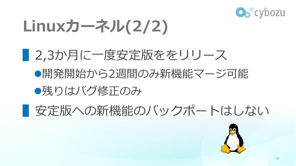 Linuxカーネル(2/2) ▌2,3か⽉に⼀度安定版ををリリース l開発開始から2週間のみ新...