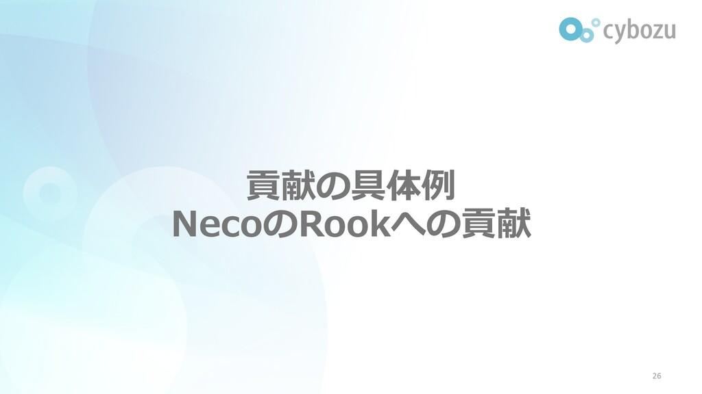 貢献の具体例 NecoのRookへの貢献 26
