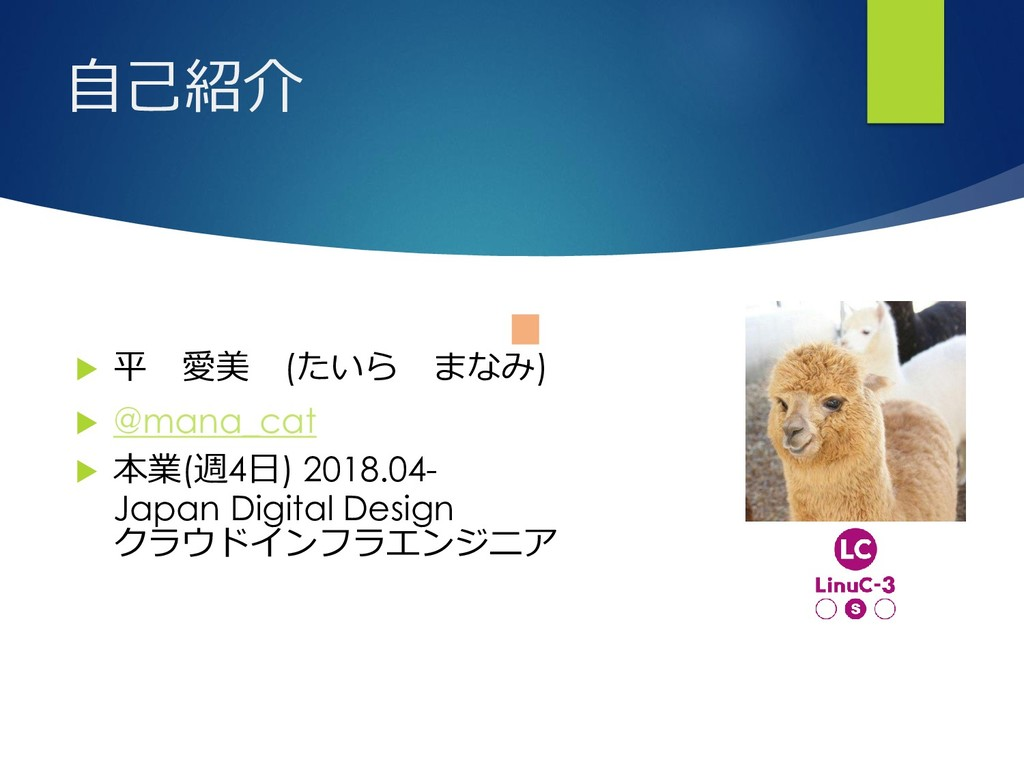 自己紹介  平 愛美 (たいら まなみ)  @mana_cat  本業(週4日) 201...