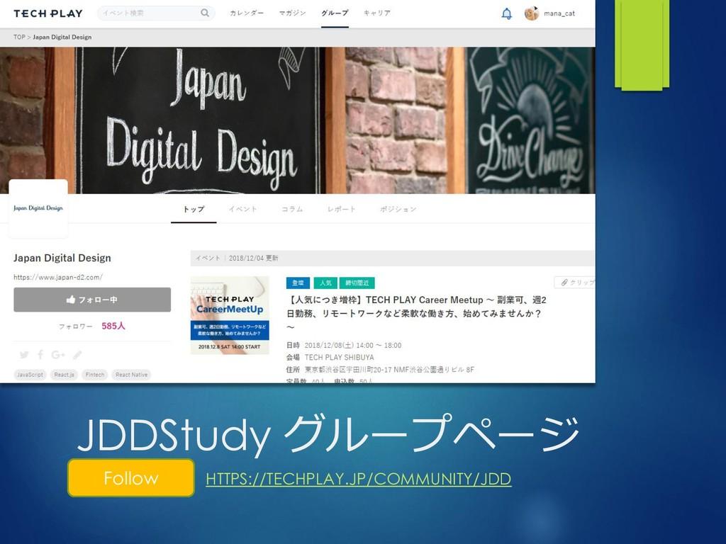 JDDStudy グループページ HTTPS://TECHPLAY.JP/COMMUNITY/...