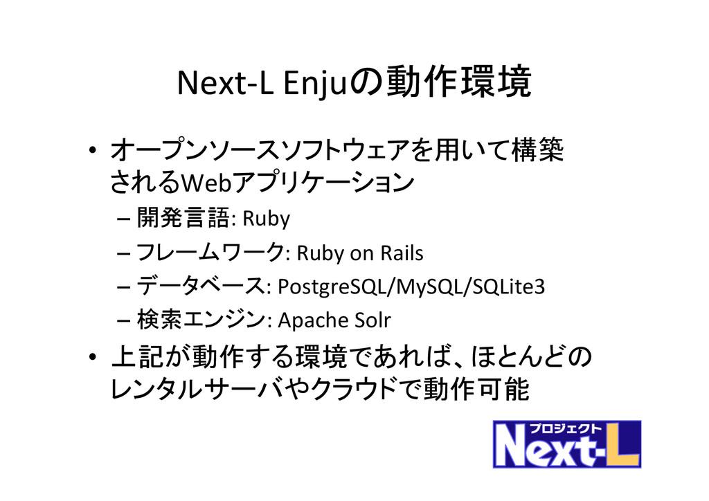 Next-‐L Enjuの動作環境 • オープンソースソフトウェアを用いて構築...