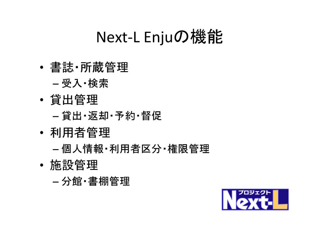 Next-‐L Enjuの機能 • 書誌・所蔵管理  –受入・検索 ...