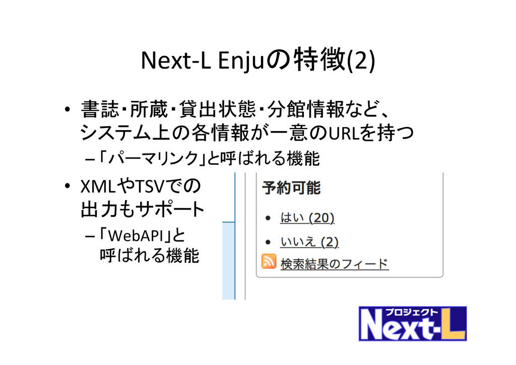 Next-‐L Enjuの特徴(2) • 書誌・所蔵・貸出状態・分館情報など、...