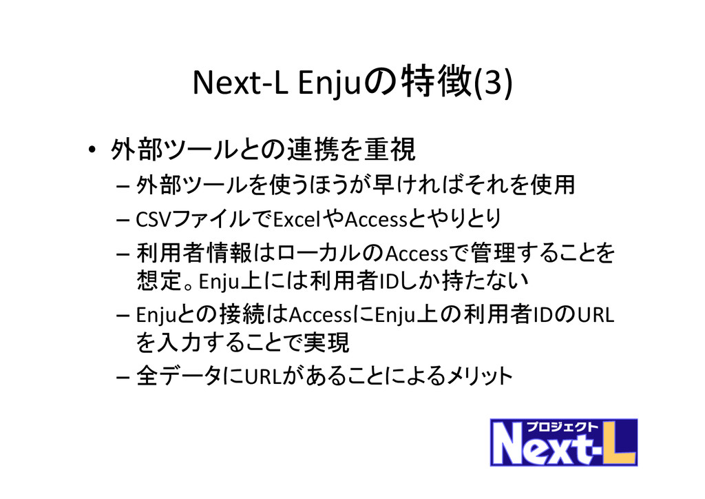 Next-‐L Enjuの特徴(3) • 外部ツールとの連携を重視  –...
