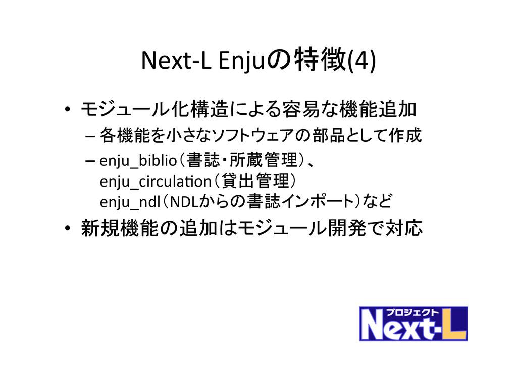 Next-‐L Enjuの特徴(4) • モジュール化構造による容易な機能追加...