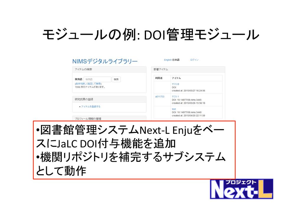モジュールの例: DOI管理モジュール •図書館管理システムNext-‐L ...
