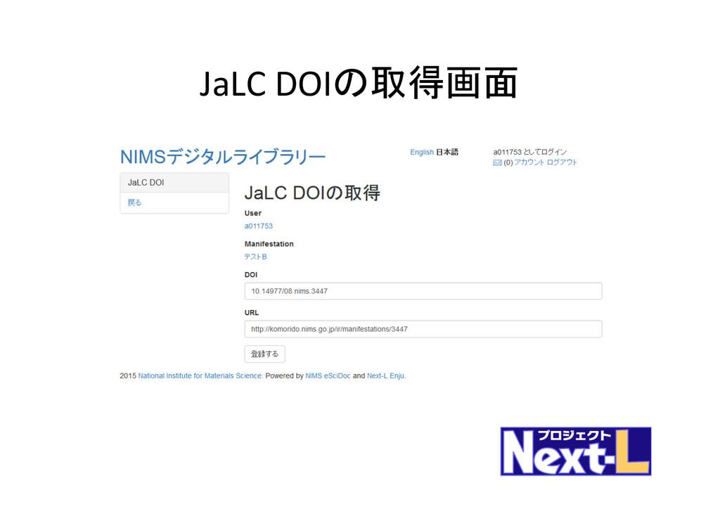 JaLC DOIの取得画面