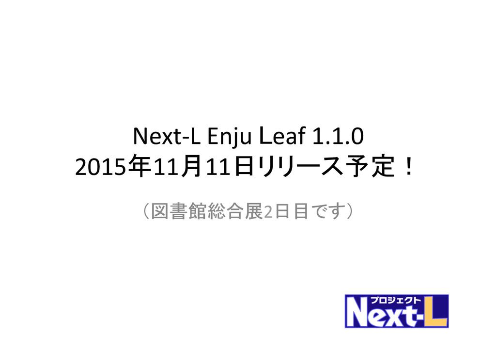 Next-‐L Enju Leaf 1.1.0  2015年11月1...