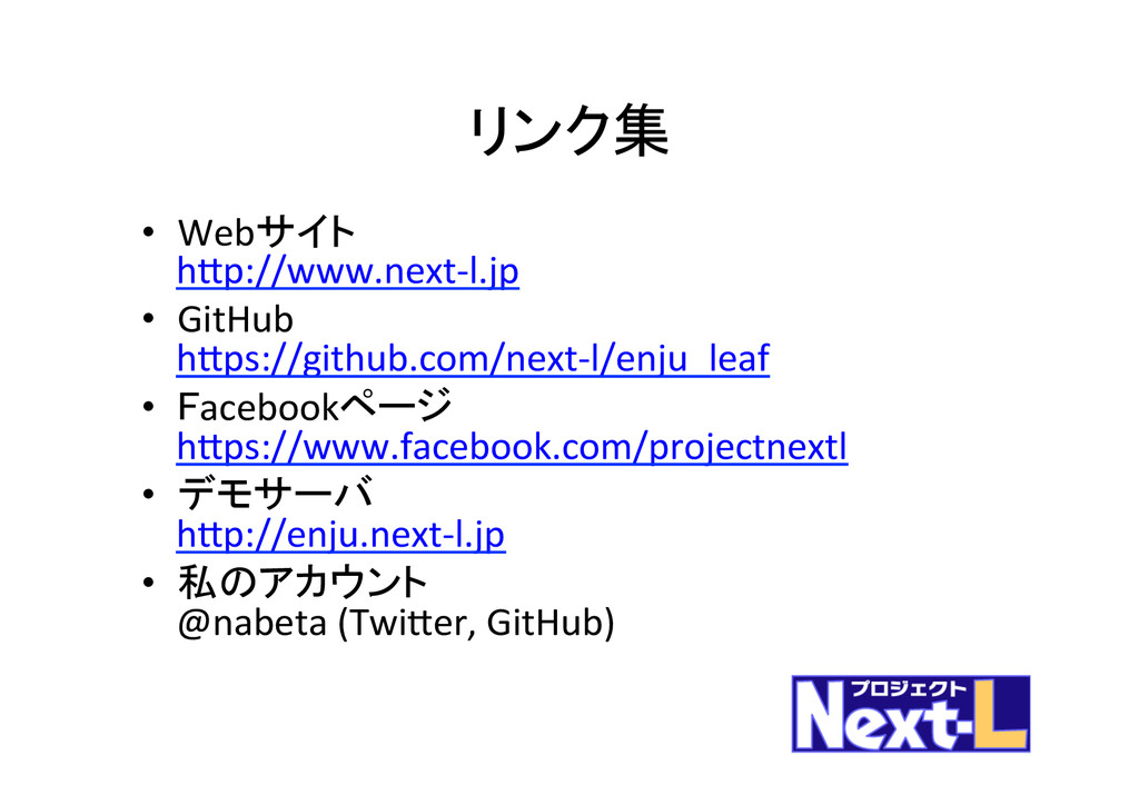 リンク集 • Webサイト  hFp://www.next-‐l.jp  ...