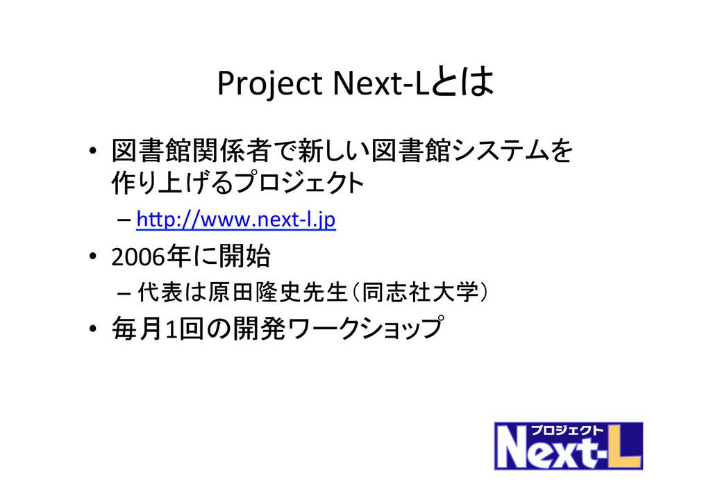 Project Next-‐Lとは • 図書館関係者で新しい図書館システムを...