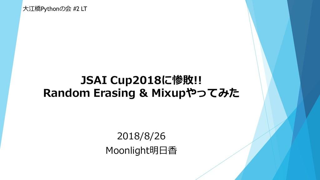 JSAI Cup2018に惨敗!! Random Erasing & Mixupやってみた 2...