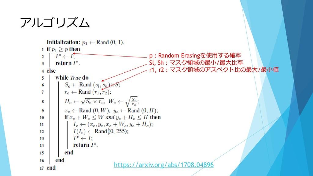 アルゴリズム https://arxiv.org/abs/1708.04896 p : Ran...