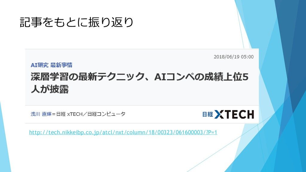 記事をもとに振り返り http://tech.nikkeibp.co.jp/atcl/nxt/...