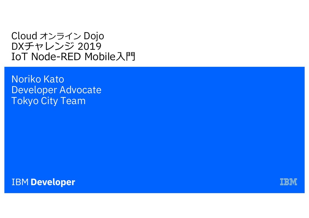 Cloud オンライン Dojo DXチャレンジ 2019 IoT Node-RED Mobi...