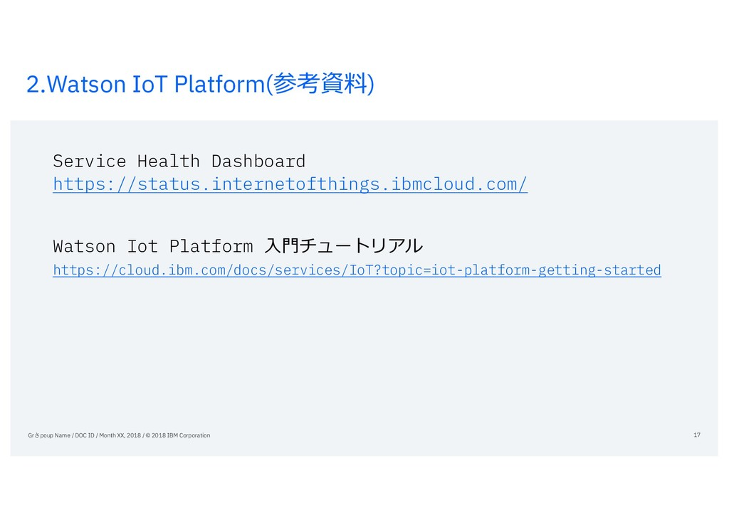 2.Watson IoT Platform(参考資料) Service Health Dash...