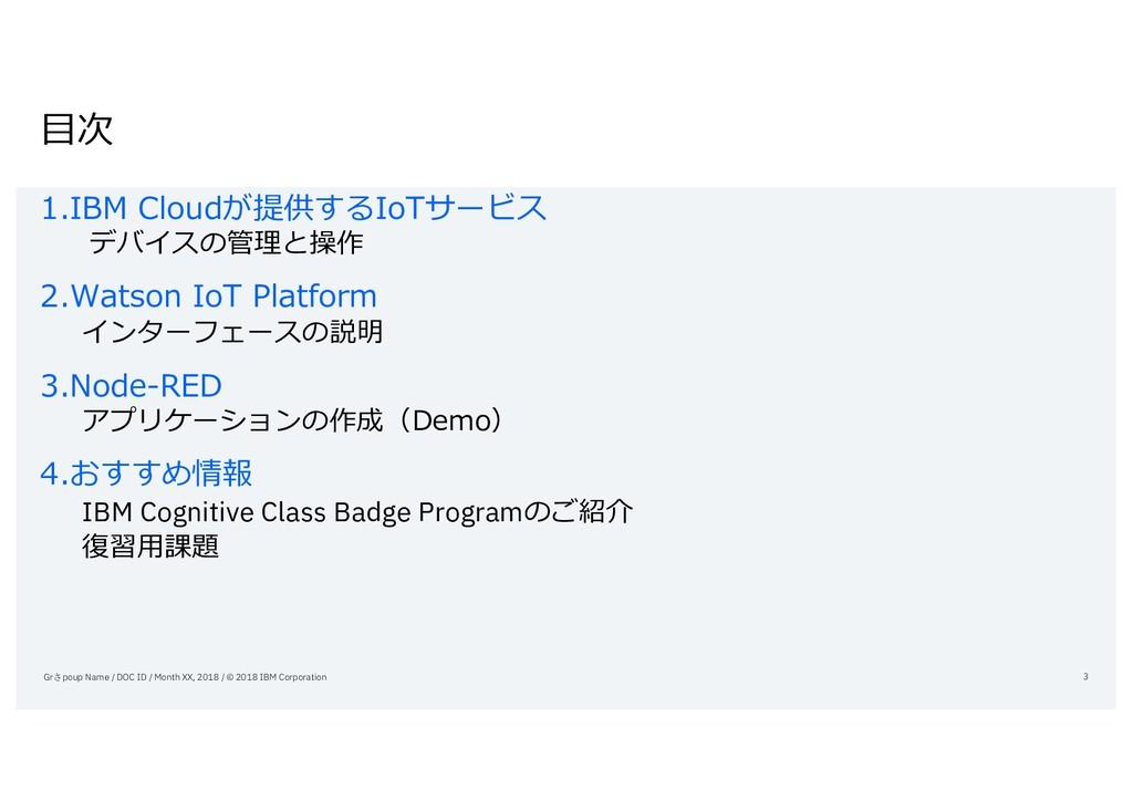 ⽬次 1.IBM Cloudが提供するIoTサービス デバイスの管理と操作 2.Watson ...