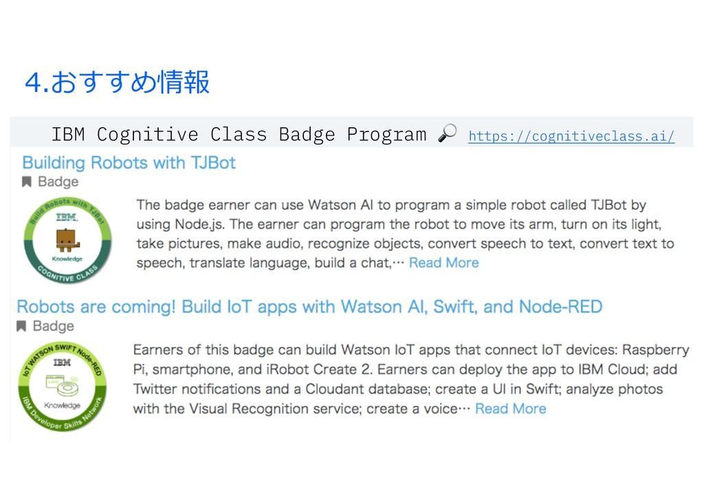 4.おすすめ情報 IBM Cognitive Class Badge Program  htt...