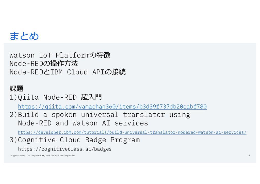 まとめ Watson IoT Platformの特徴 Node-REDの操作⽅法 Node-R...