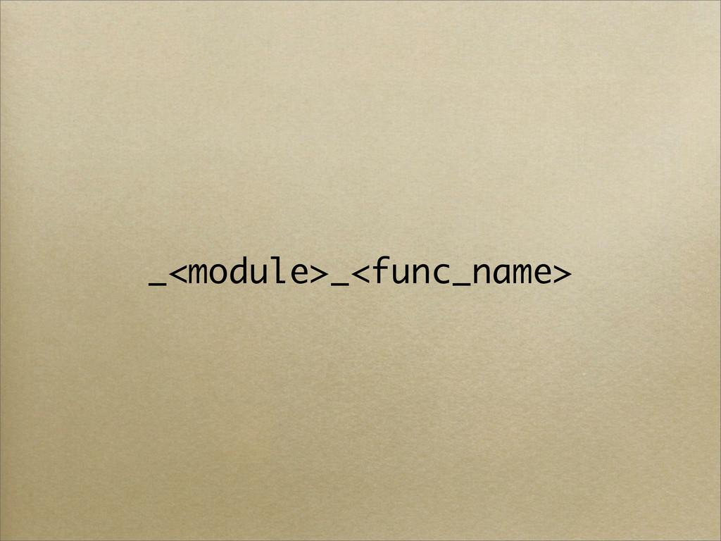 _<module>_<func_name>