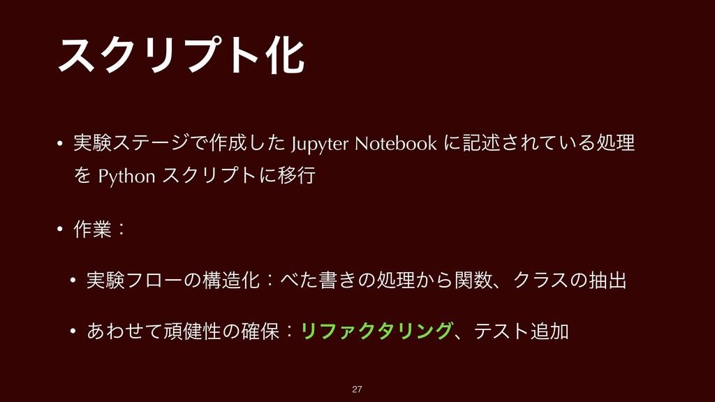 εΫϦϓτԽ • ࣮ݧεςʔδͰ࡞ͨ͠ Jupyter Notebook ʹهड़͞Ε͍ͯΔॲ...