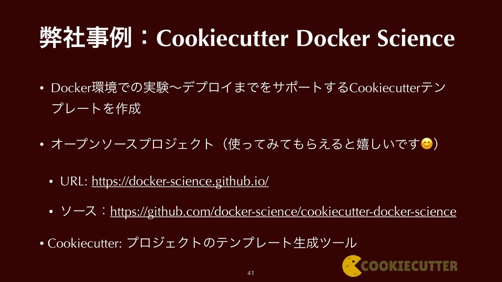 ฐࣾࣄྫɿCookiecutter Docker Science • Docker؀ڥͰͷ࣮ݧ...
