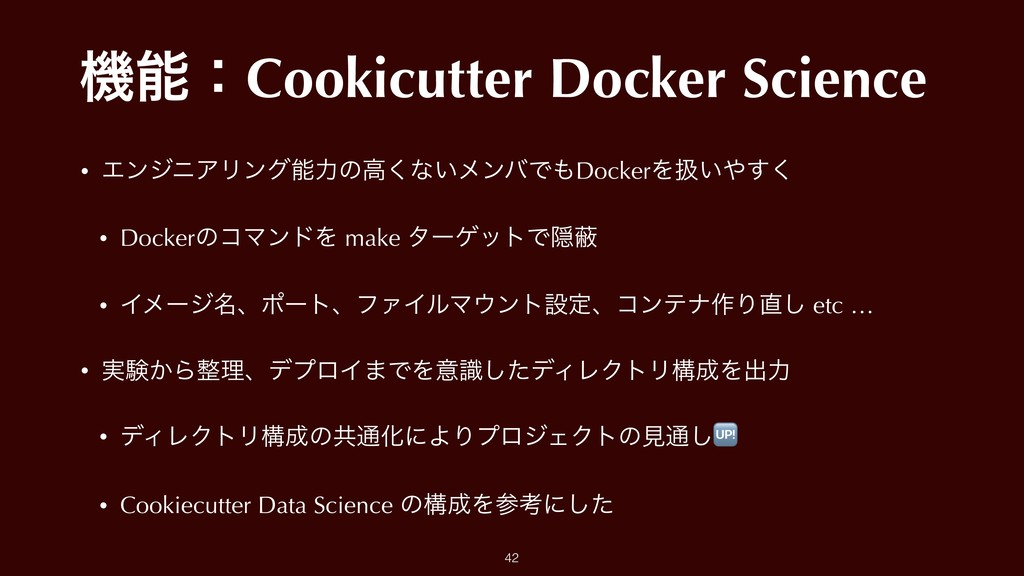 ػೳɿCookicutter Docker Science • ΤϯδχΞϦϯάೳྗͷߴ͘ͳ͍...