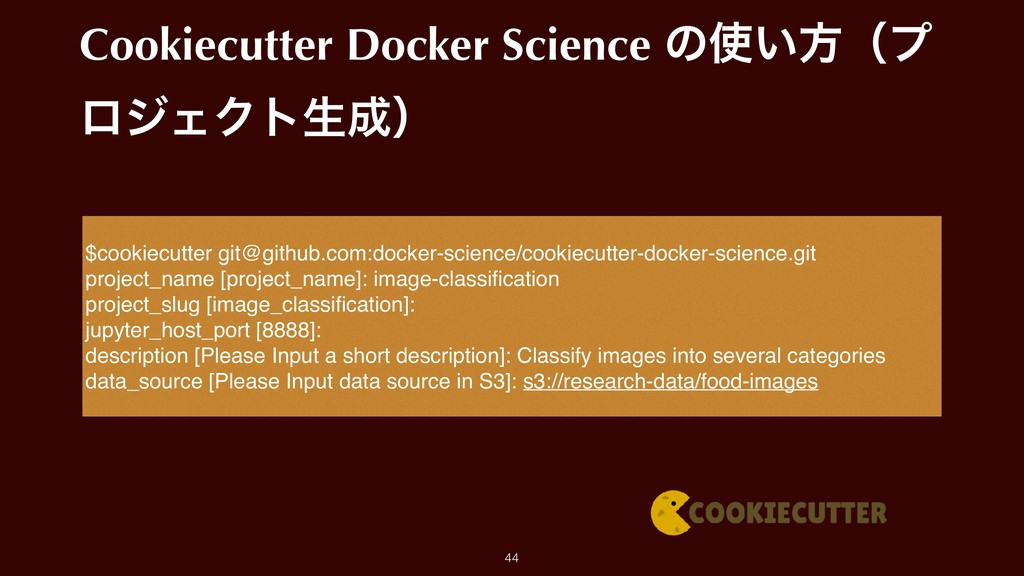 Cookiecutter Docker Science ͷ࢖͍ํʢϓ ϩδΣΫτੜ੒ʣ $co...