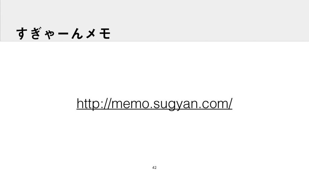 ͗͢ΌʔΜϝϞ http://memo.sugyan.com/