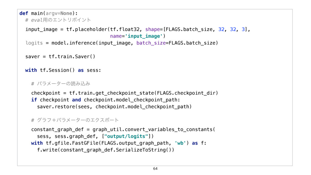 def main(argv=None): # eval༻ͷΤϯτϦϙΠϯτ input_i...