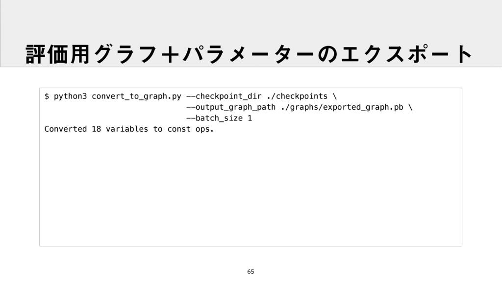 $ python3 convert_to_graph.py --checkpoint_dir ...