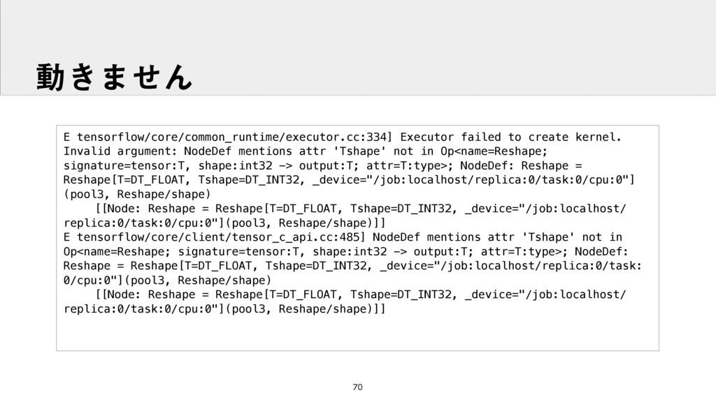 E tensorflow/core/common_runtime/executor.cc:33...